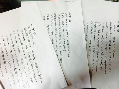 上田さん手紙2