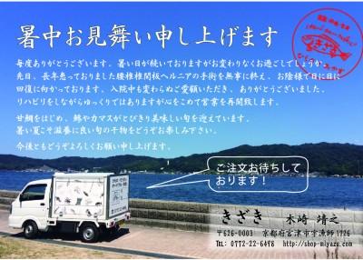 暑中お見舞い平成27年-02
