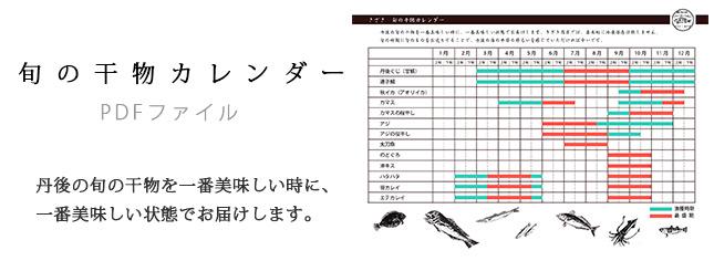 旬の干物カレンダー